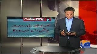 Zainab Ke Qatil Imran Ko Saza-e-maut Aur Zainab Ke Waalid Ka Mutaalba  - Naya Pakistan