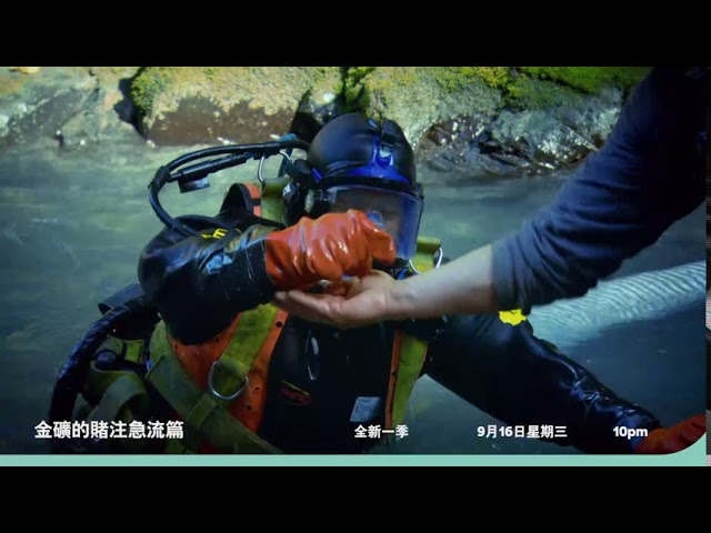 熊之國奮鬥記《金礦的賭注急流篇 第3季》預告: 9月16日起,每週三 晚間10點首播。