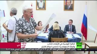 الجالية الروسية في الإمارات تنتخب