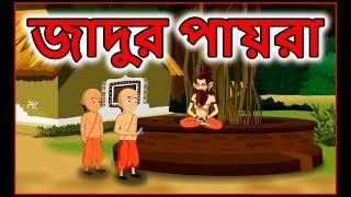 জাদুর পায়রা | Bangla Cartoon | Moral Stories for Children | Maha Cartoon TV XD Bangla
