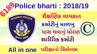Gujarat police bharti 2018/19 full syllabus,gujarat police constable bharti 2018/19 syllabus and all