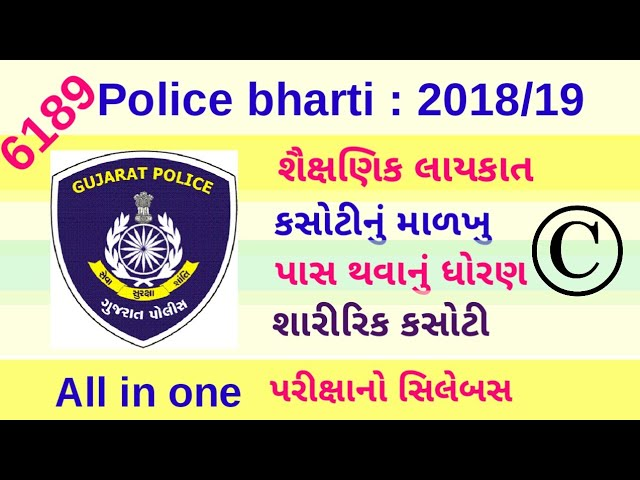 Gujarat police bharti 2018/19 syllabus,gujarat police constable syllabus,police constable full info.