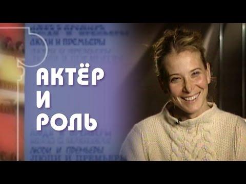 Актер и роль. Юлия Высоцкая