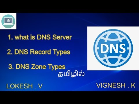 dns-zones-types-and-records-in-tamil