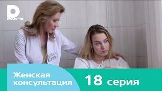 Женская консультация 18