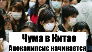 Китай. Найдена неизвестная болезнь. Чума 2020 или пневмония? Апокалипсис сегодня