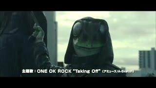 【映画予告編】『ミュージアム』最新予告/監督:大友啓史 出演:小栗旬、妻夫木聡 ♫ Taking Off(ONE OK ROCK)#ワンオク #ミュージアム
