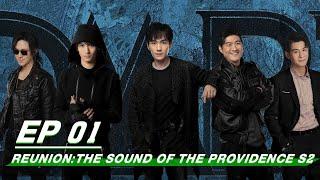 Download lagu 【FULL】Reunion: The Sound of the Providence S2 EP01 | 重启之极海听雷 | iQIYI