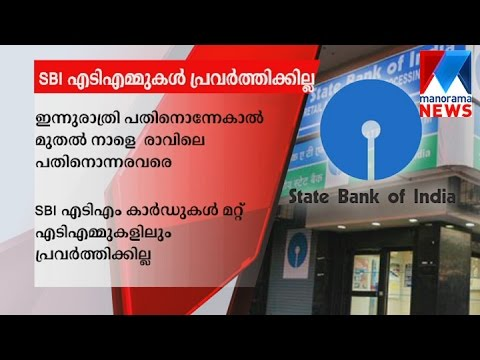 SBI ATM will be closed from 11.15 pm to tomorrow 11.30 am    Manorama News