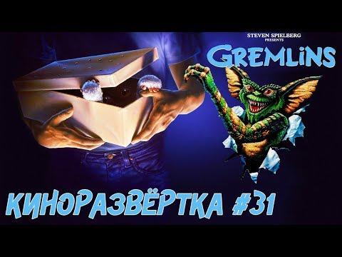 КР#31 🎥 ГРЕМЛИНЫ / GREMLINS (1984) [История создания] ОБЗОР, Как снимали, Куклы и спецэффекты
