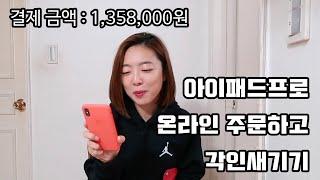아이패드프로 온라인주문으로 나만의 아이패드&애플…