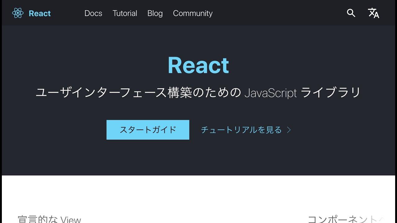 [React] React入門ーTODOアプリを作ってReactをマスターしよう![インストール]