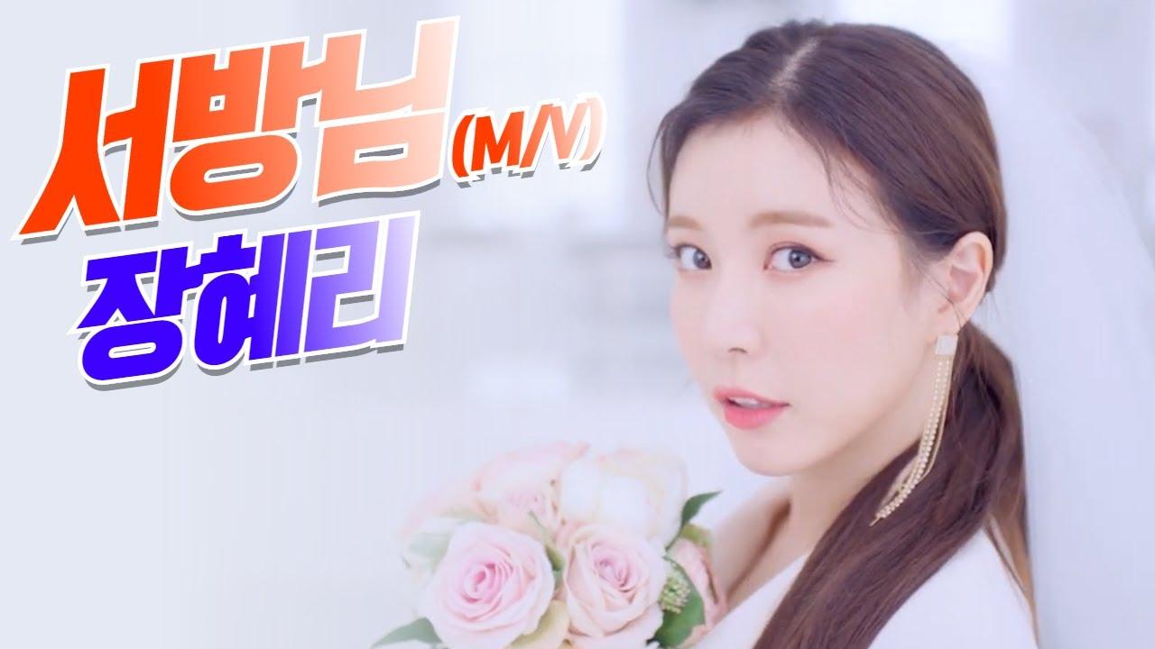 (뮤비) 장혜리 - 서방님 Official M/V 트롯여신 트로트 트로트가수