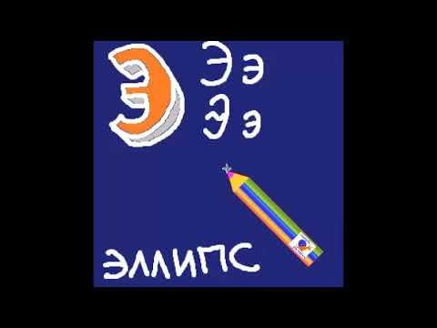 как нарисовать 3D букву Э с рисунком для запоминания ...
