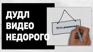 Ремонт компьютеров - рисованный рекламный ролик  Дудл видео на заказ