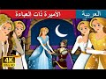 الأميرة ذات العباءة | The Forest cloaked princess Story in Arabic | Arabian Fairy Tales