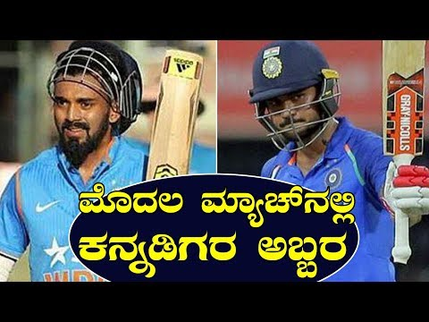 Kannada Sports News | Karnataka Players Nailed It |ಮೊದಲ ಪಂದ್