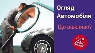 Як відбувається огляд автомобіля? Як перевірити авто.