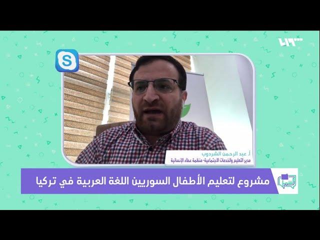 تلفزيون سوريا - الحديث حول مشروعٍ هيا نتعلم العربية لتعليمِ الأطفالِ السوريين في تركيا