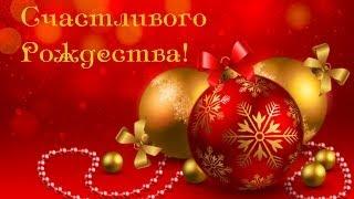 с Рождеством Христовым!видео открытка!