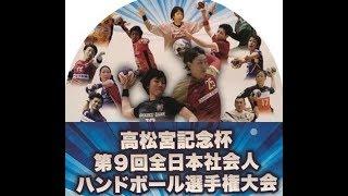 【女子・決勝リーグ3】第9回全日本社会人選手権大会