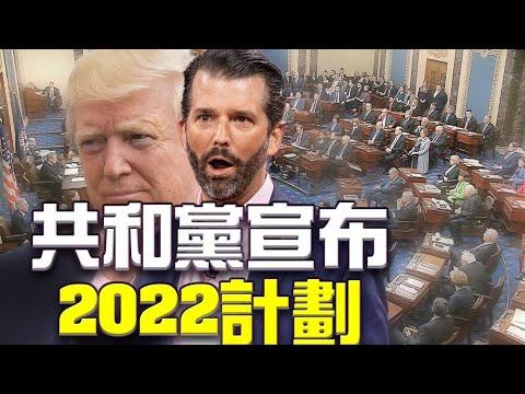 共和党宣布2022计划 誓言夺回众议院;拜登副发言人地下情曝光 恐吓女记者被停职;港府拟修例 港人出入境自由恐受限【希望之声TV】