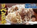 激盛り過ぎてすすれなかった二郎系をリベンジですする  豚星。 神奈川【飯テロ ラーメン】SUSURU TV.第1232回