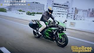 やさしいバイク解説:Kawasaki Ninja H2 SX SE