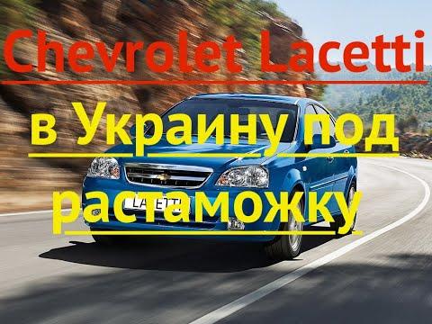 Chevrolet Lacetti в Украину под растаможку