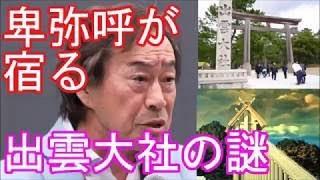 チャンネル登録はコチラ 武田鉄矢 出雲大社の謎!卑弥呼も宿る?不思議...