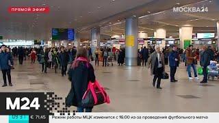 Смотреть видео Более 30 рейсов отменили и задержали в столичных аэропортах - Москва 24 онлайн