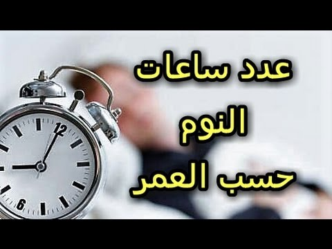 هل تعلم عدد ساعات النوم الصحي حسب العمر سيفيدك كثيرا Number Of Hours Of Healthy Sleep By Age