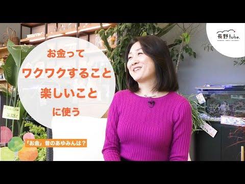 14)心理カウンセラー永井あゆみのココロノコトノハ 「お金がない人の思考パターンとは?」 長野tube