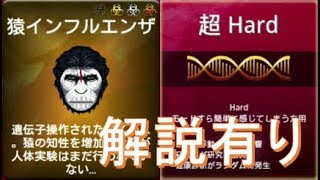 【Plague Inc】猿インフルエンザ 超ハード(解説) ※Simian Flu