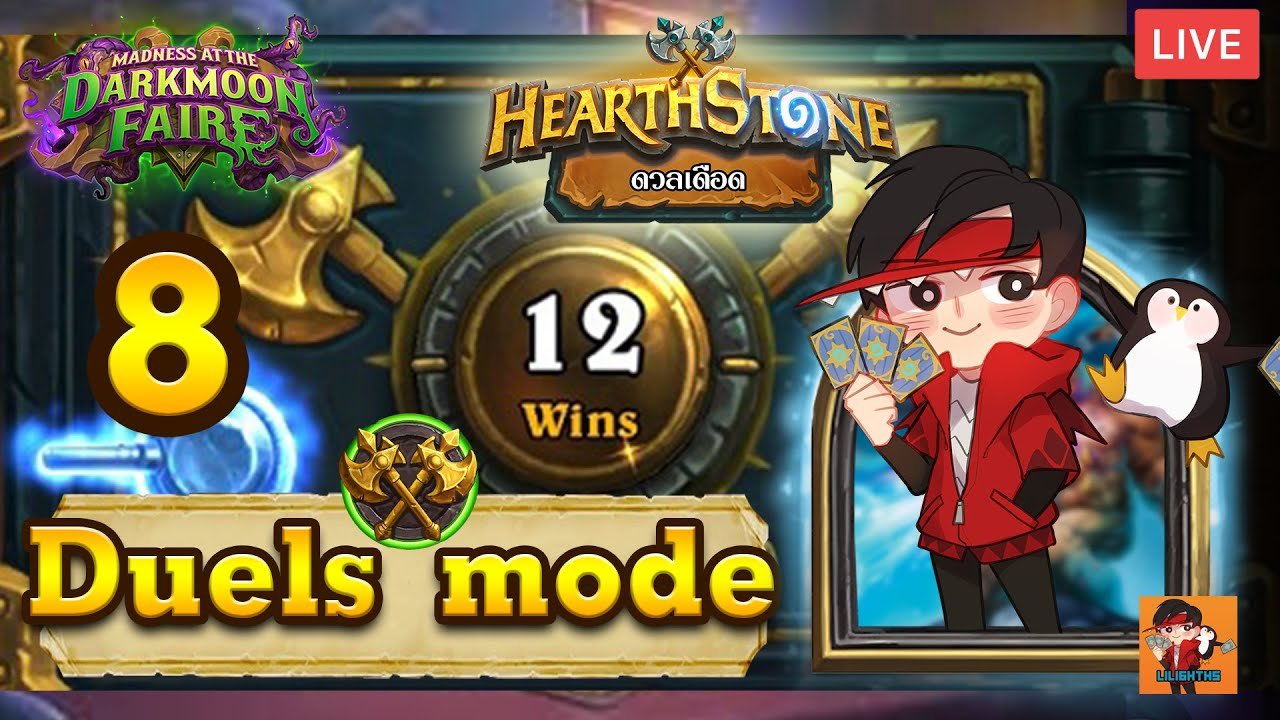 LilightHS | Ep.Duels 8 หยุดจ๊วบจ๊าบ HS เด๋วนี้ | Hearthstone ไทย | Madness at the dark moon faire