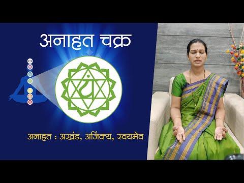 Anahata Chakra Meditation (अनाहत चक्र मेडिटेशन)