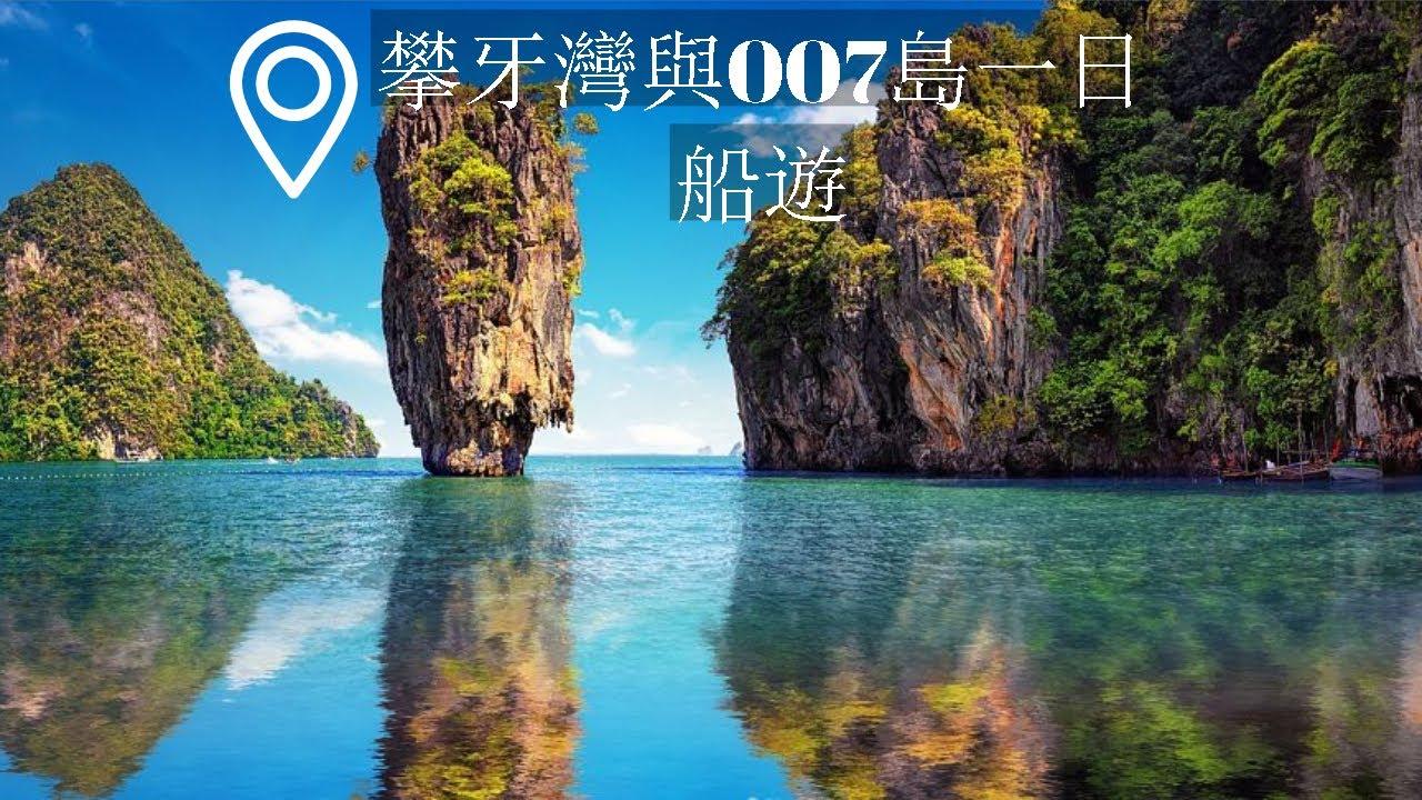攀牙灣與007島一日船遊 | 普吉島 | 泰國 | 價錢 | 評論 - YouTube