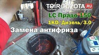 LC Прадо 150/1KD/Дизель 3.0/Замена антифриза.