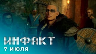 Слив Assassin's Creed Valhalla, некстген от Microsoft, релиз TF2 Classic, увольнения в Ubisoft...