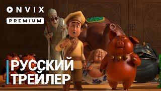 Тайна магазина игрушек   Русский трейлер (дублированный)   Мультфильм [2018]