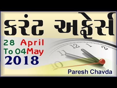 Current Affairs 28 april to 4 may  2018 Gk In Gujarati