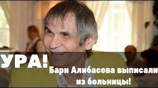 СРОЧНО! Алибасова выписали из больницы! Свежие новости