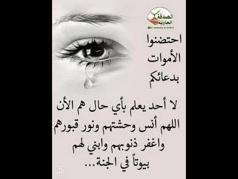 الله يرحمه ويغفر له ويسكنه فسيح جناته - YouTube