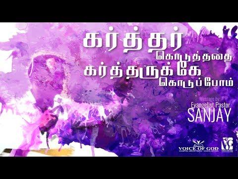 Evangelist Pastor. Sanjay - 16th February 2018 - Message
