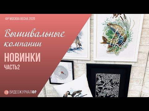 НОВИНКИ ВЫШИВАЛЬНЫХ КОМПАНИЙ/«XXIII выставка Формула Рукоделия. Москва. Весна 2020» Часть 2