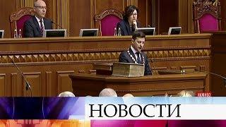 Владимир Зеленский официально стал президентом Украины и уже заявил о роспуске Верховной рады.
