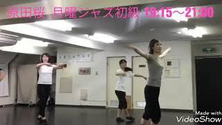 tant-tanzスタジオ 原田桜 月曜ジャズ初級 19:15~21:00 原田桜先生はミ...
