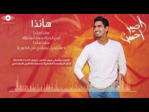 Humood AlKhudher - حمود الخضر - هأنذا مؤثرات | Ha Anatha (no music) | من ألبوم #أصير_أحسن