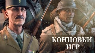Battlefield 5 (V)  — ФИНАЛЬНАЯ СЦЕНА, КОНЦОВКА ИГРЫ
