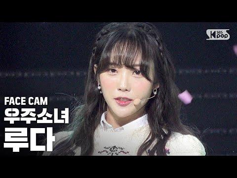 [페이스캠4K] 우주소녀 루다 '이루리' (WJSN LUDA 'As You Wish' Facecam)│@SBS Inkigayo_2019.12.8